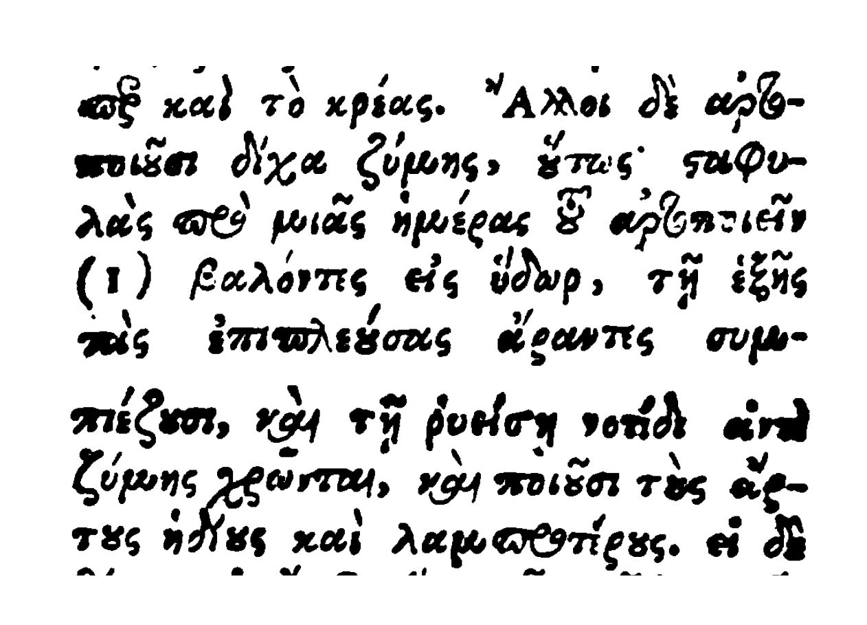 Greek text of grape juice bread leaven recipe from Geoponika, Book 2, Ch. 33. Cassianus, Bassus. Geoponika. Geoponicorum, sive de re rustica libri XX. London, 1704. Book II, Chapter XXXIII, pp. 60-61.