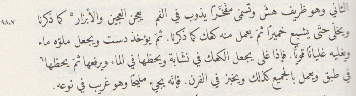 Kaak Recipe 2 in Arabic - Al Wusla ila l-Habeeb - Scents and Flavors, A Syrian Cookbook, p. 188